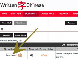 Exemple sur le site writtenchinese